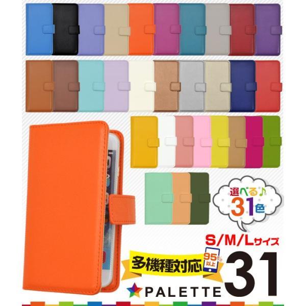 【送料無料】 スマートフォン汎用 選べる31色 スライド式マルチポーチ 選べるS/M/Lサイズ|watch-me