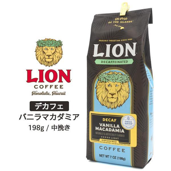 LION COFFEE ライオンコーヒー デカフェ バニラマカダミア ライオン コーヒー ハワイ おすすめ お茶会 来客用 女子会 ギフト プレゼント 贈り物 お土産