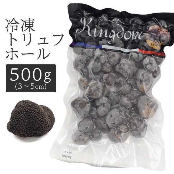 kingdom(キングダム) 冷凍トリュフホール (3〜5cm) 500g 高級 黒トリュフ 冷凍 クール リゾット・パスタの引き立てに