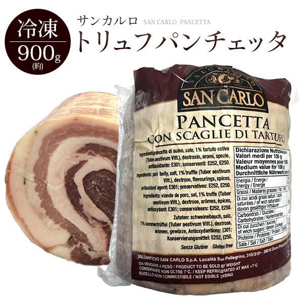 San Carlo サンカルロ トリュフパンチェッタ 900g 冷凍便 ロールパンチェッタ 豚バラ肉 肉加工品 ブロック 生ベーコン 豚肉 お肉 香りづけ プチ贅沢
