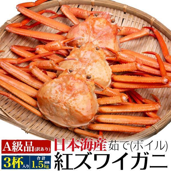日本海産 茹で 紅ズワイガニ3杯 合計1.5kg前後 冷蔵発送 ボイル 訳あり アウトレット べにずわい 紅ずわい カニ 蟹 かに