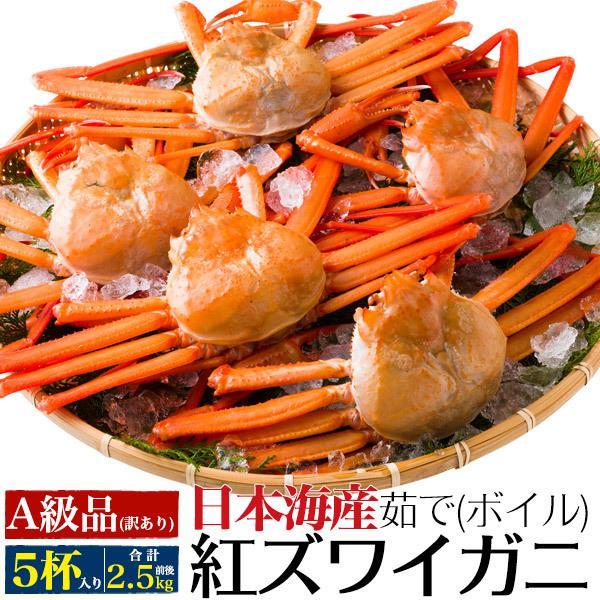 日本海産 茹で 紅ズワイガニ5杯 合計2.5kg前後  冷蔵発送 ボイル 訳あり アウトレット べにずわい 紅ずわい カニ 蟹 かに