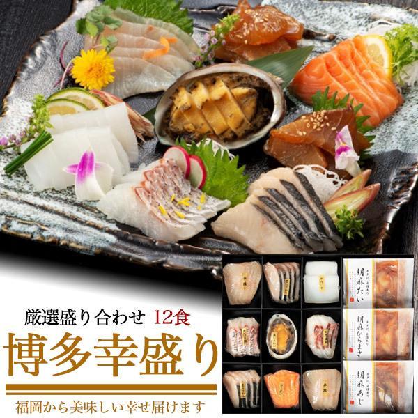 博多幸盛り 12食セット 刺身 さしみ 漬け魚 セット 冷凍発送 ごまたい ごまあじ あわび サーモン等