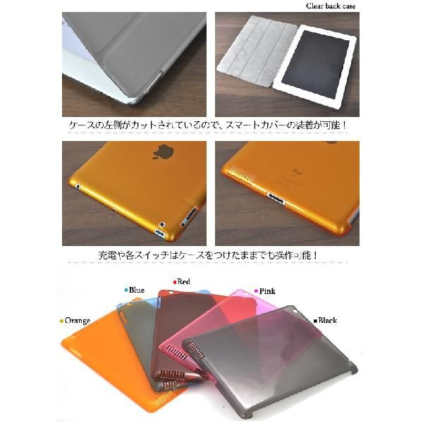 iPad2専用 カラークリアケース for Apple iPad2|watch-me|02
