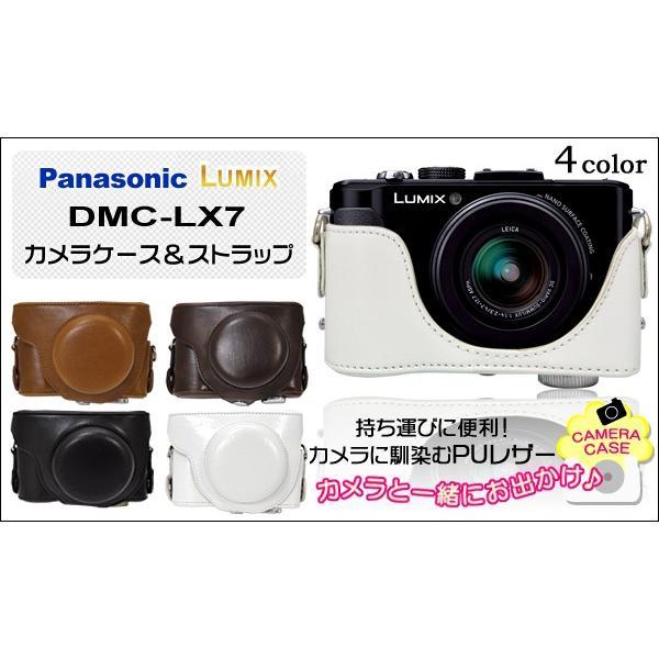 Panasonic LUMIX DMC-LX7 カメラケース&ストラップ パナソニック ルミックス DMC-LX7 【バーゲン/値下げ/セール/在庫処分】