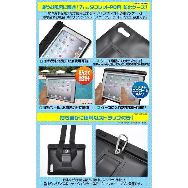 7インチタブレット用防水ケース (Nexus 7、GALAXY Tab、 Kindle Fire HD等汎用タイプ)|watch-me|03