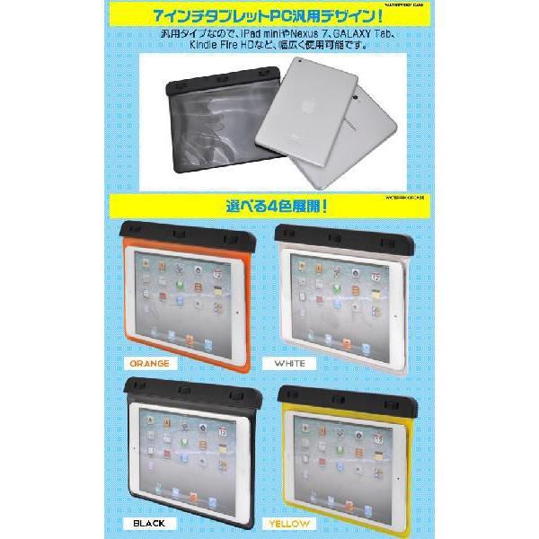 7インチタブレット用防水ケース (Nexus 7、GALAXY Tab、 Kindle Fire HD等汎用タイプ)|watch-me|04