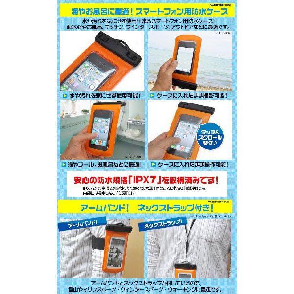 【サマーセール】大型タイプ 汎用スマートフォン 防水ケース アクア・ウォーター ポーチ パック バック (アウトドア/マリン/海/プール/サマー/ウィンター)|watch-me|03