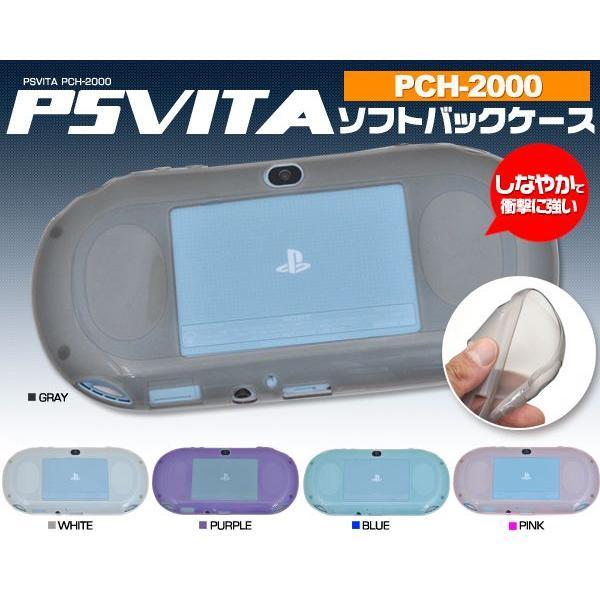 PSVita(PCH-2000)用ソフトバックケース