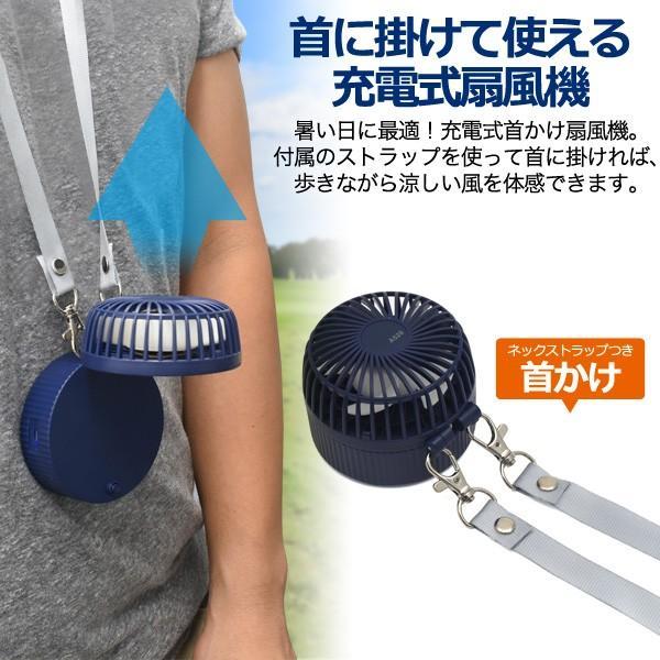 ネックストラップ 充電式扇風機 首かけタイプ コンパクト ハンドファン 熱中症対策 猛暑 猛火 野外  据え置きでも使える 2WAY|watch-me|02