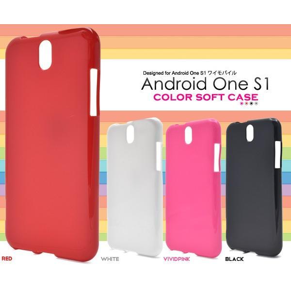 スマホケース Android One S1用 カラーソフトケース  Y mobile アンドロイド ワンS1 AndroidOneS1 Y モバイル/Yモバイル/ワイモバイル|watch-me