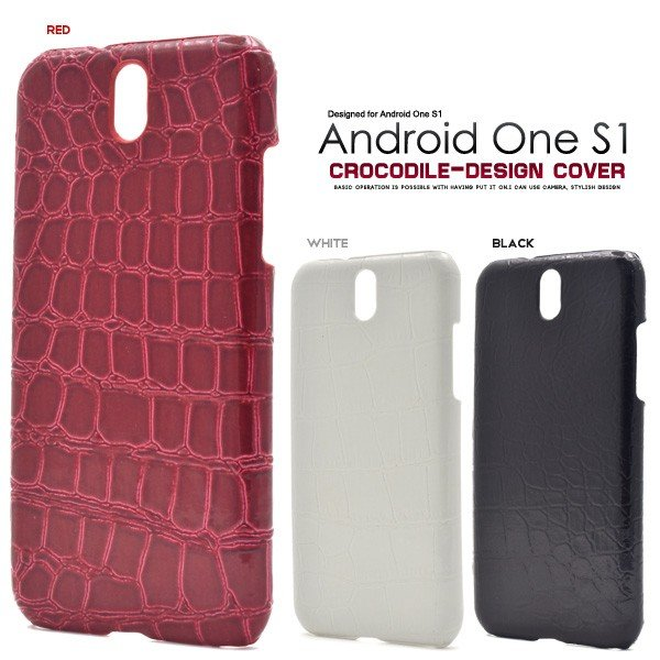 スマホケース Android One S1用 クロコダイルデザインケース Y mobile アンドロイド ワンS1 AndroidOneS1 Y モバイル/Yモバイル/ワイモバイル watch-me