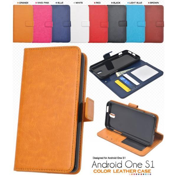 スマホケース Android One S1用 カラーレザーケースポーチ  Y mobile アンドロイド ワンS1 AndroidOneS1 Y モバイル/Yモバイル/ワイモバイル|watch-me
