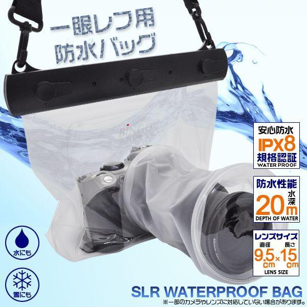 一眼レフカメラ用防水バッグ(レンズ9.5×15cm)  防水ケース|watch-me