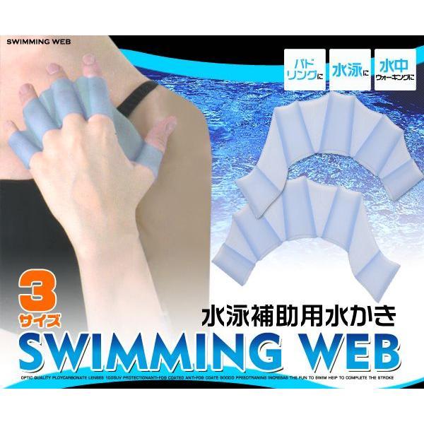 スイミングに最適 水泳補助用水かき|watch-me