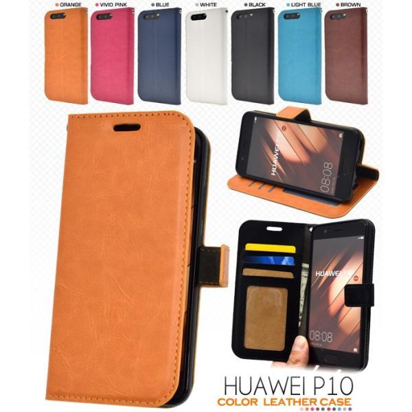 スマホケース HUAWEI P10用 カラーレザーケース 手作りポーチ ファーウェイ P10 SIMフリー/シムフリー/激安/格安 スマートフォン
