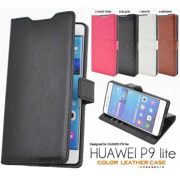スマホケース HUAWEI P9 lite用 カラーレザーケース 手作りポーチ SIMフリー