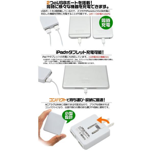 横型 2ポート USB 充電器 コンセント 充電 ACアダプター 2口 変換 iPhone7 iPhone6s iphoneSE スマートフォン iPod ポイント消化|watch-me|02