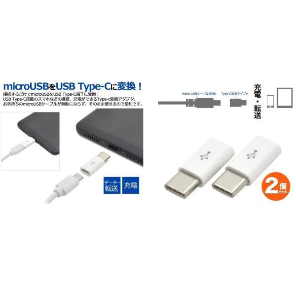 2個セット データ通信 充電対応 USB Type-C変換アダプタ USB Type-C to USB A 充電器 SONY エクスペリア ポイント消化|watch-me|07