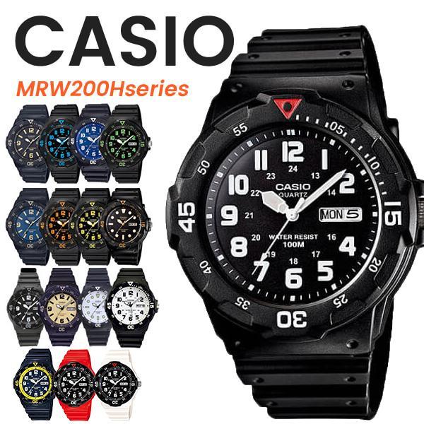 腕時計メンズCASIO100M防水チープカシオMRW200Hアナログスポーツモデル時刻合わせ済み5年保証
