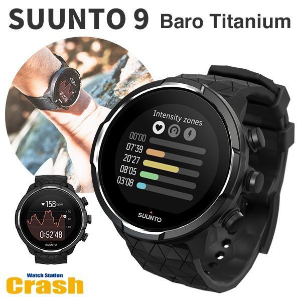 SUUNTO 9 BARO TITANIU 国内正規品 SS050145000  最長(120時間)のバッテリー寿命 硬度グレード5のチタン採用|watchcrash