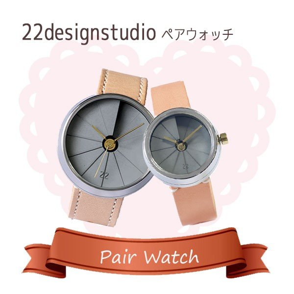 ペアウォッチ 22designstudio 4th Dimension Watch 腕時計 CW02001 CW05001