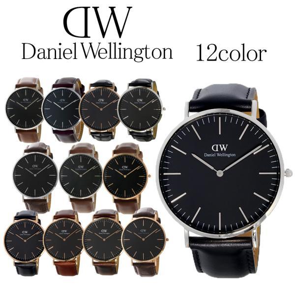 ダニエルウェリントン腕時計メンズレディースクラシック40MM選べる12colorDanielWellingtonCLASSIC