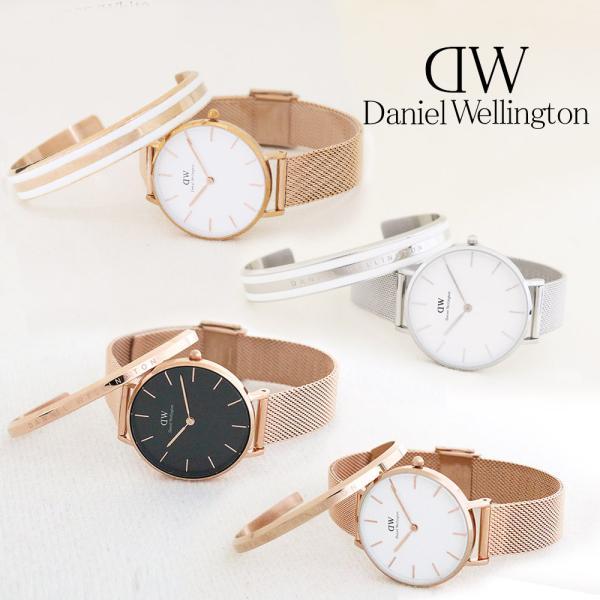 ブランドショッパー付きダニエルウェリントン腕時計ブレスレットセットレディースクラシックペティットメルローズ選べる3type