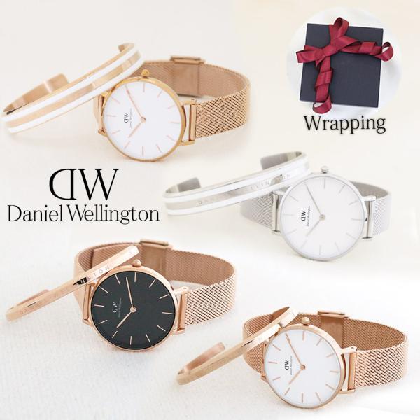 ラッピングリボン付きダニエルウェリントン腕時計クラシックペティットメルローズ選べる5typeカフDW女性誕生日プレゼント