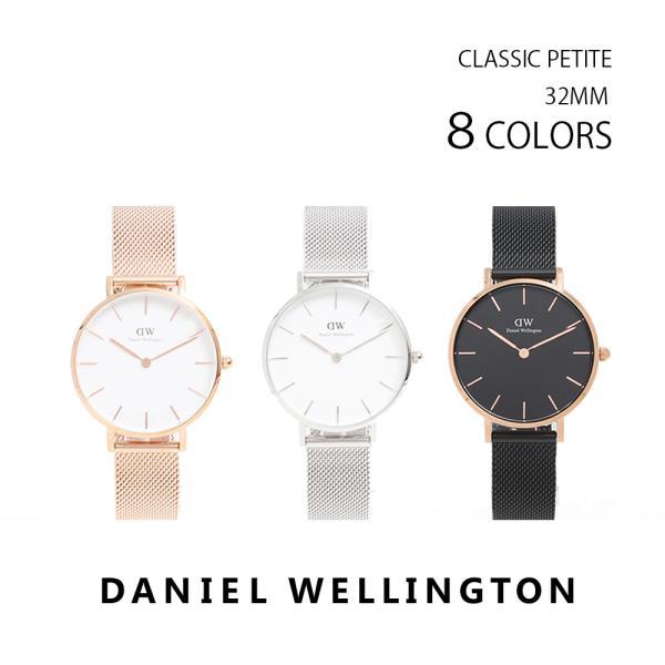 ブランドショッパー付きダニエルウェリントン腕時計レディースクラシックペティート32MM選べる6type