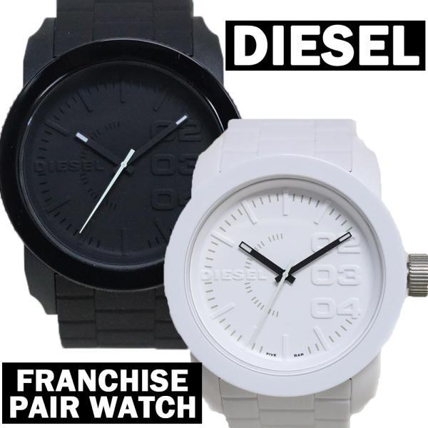 ペア価格 ディーゼル 腕時計 DIESEL ペアウォッチ メンズ レディース ホワイト ブラック dz1436 dz1437|watchlist