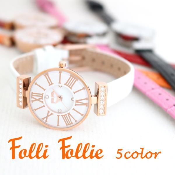フォリフォリ FolliFollie 腕時計 レディース 選べる 5color WF13B014SSW