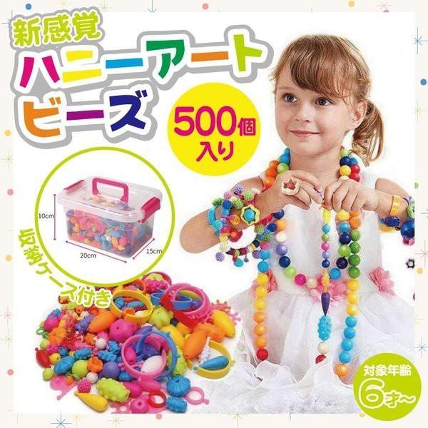 おもちゃアクセサリーキット女の子ビーズプレゼントハニーアートビーズ500個セットネックレス指輪小学生人気作り方専用ケース付きポッ