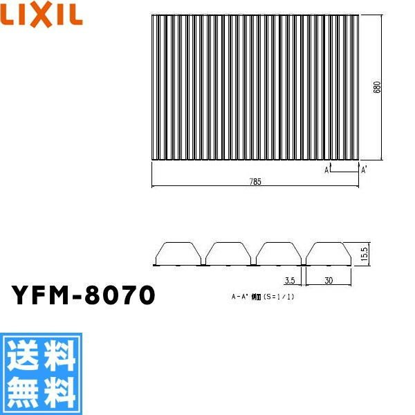 YFM-8070 リクシル LIXIL/INAX 風呂フタ巻きふた 送料無料