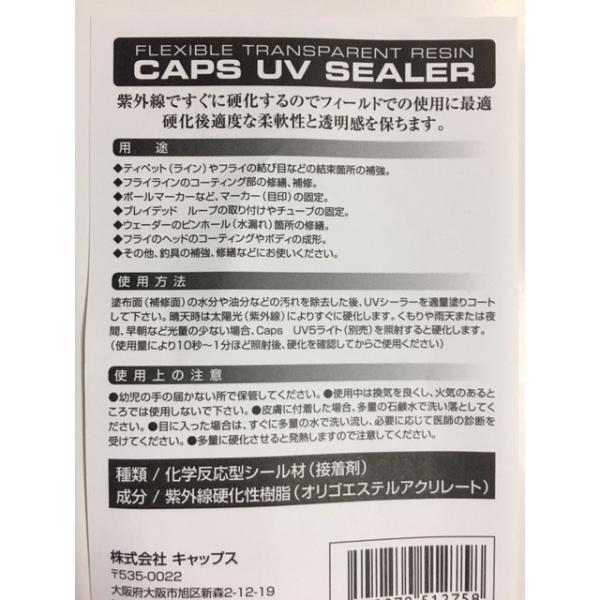 CAPS キャップス UVシーラー
