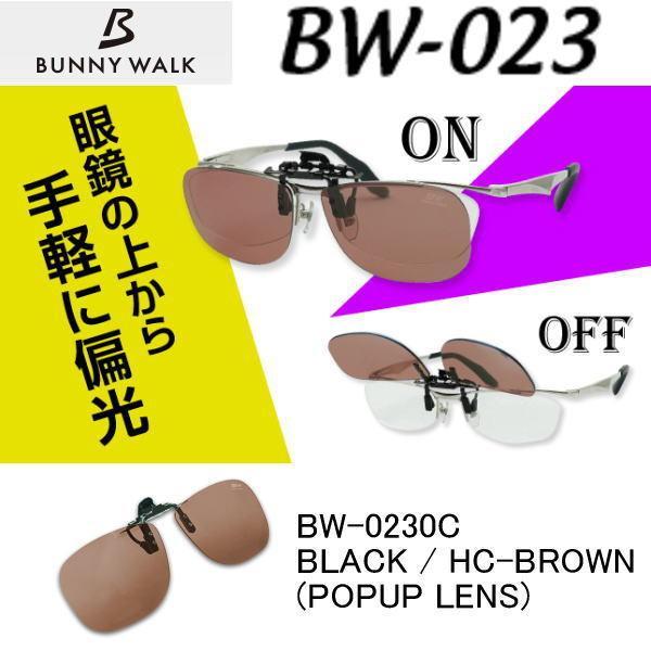BUNNY WALK BW-0230C <POPUP LENS >クリップオン偏光サングラス