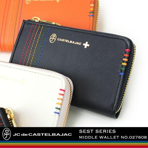 CASTELBAJAC(カステルバジャック) SEST(シェスト) L字ファスナー二つ折り財布 小銭入れあり ミドルウォレット レザー 革小物 027608 送料無料|watermode