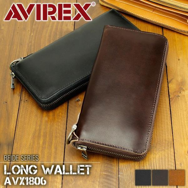 AVIREX(アヴィレックス) BEIDE(バイド) ラウンドファスナー長財布 レザー 革小物 小銭入れあり AVX1806 メンズ 送料無料|watermode