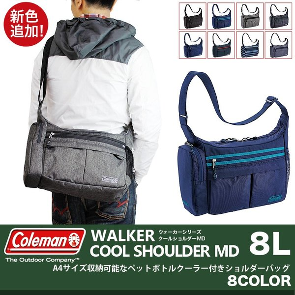Coleman(コールマン) WALKER(ウォーカー) COOL SHOULDER MD2(クールショルダーMD2) ショルダーバッグ 斜め掛けバッグ 8L A4 ボトルクーラー付 送料無料|watermode