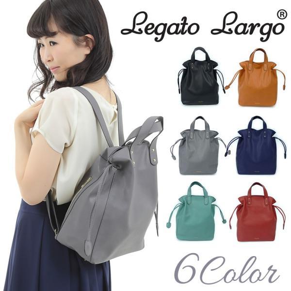 Legato Largo(レガートラルゴ) グレインフェイクレザー リュック デイパック リュックサック ミニリュック トートバッグ 2WAY B5 LH-C1387 レディース