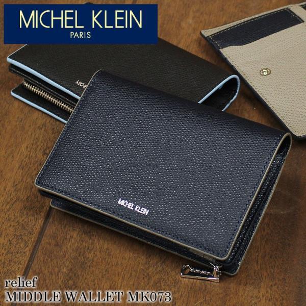 MICHEL KLEIN PARIS(ミッシェルクラン) レリーフ 二つ折り財布 ミドルウォレット 小銭入れあり レザー 革小物 MK073 メンズ 送料無料