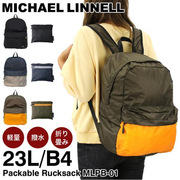MICHAEL LINNELL マイケルリンネル  パッカブルリュックサック デイパック バックパック エコバッグ 23L B4 折り畳み 撥水 軽量 メンズ レディース MLPB-01