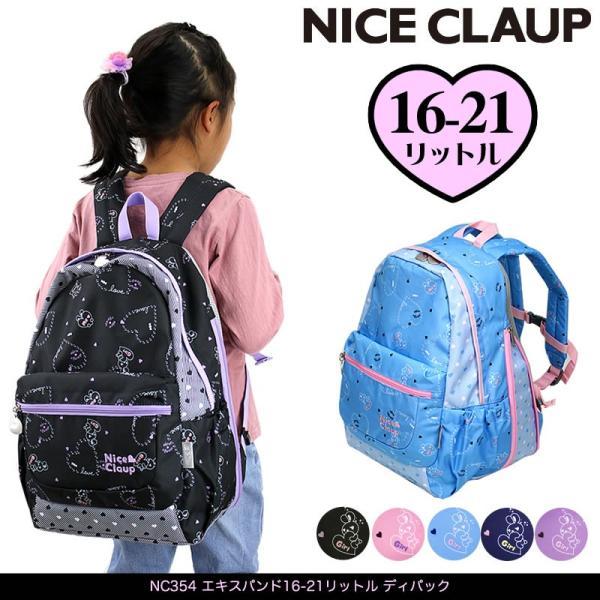 NICE CLAUP(ナイスクラップ) ラブバニー リュック デイパック 16〜21L A4 拡張 NC354 女の子 ジュニア 小学生