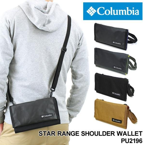 【2019年新色追加】Columbia(コロンビア) STAR RANGE SHOULDER WALLET(スターレンジショルダーウォレット) 財布 ショルダーバッグ PU2196|watermode