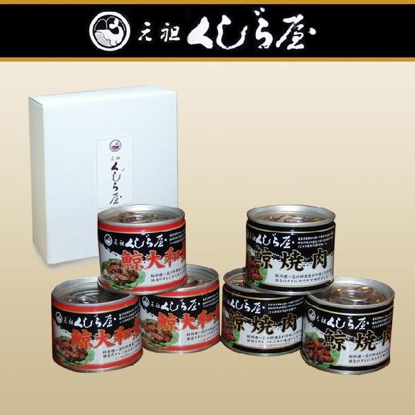 鯨 缶詰 くじら屋「大和煮 3缶 焼肉 3缶」セット 送料無料