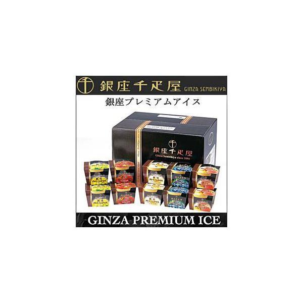 アイスクリーム銀座千疋屋ギフト銀座プレミアムアイスせんびきやpgs-036