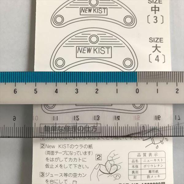 【アウトレット】カカト修理キットNo.4 wave-original-y 03