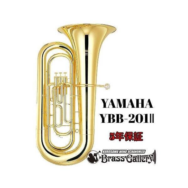 YAMAHA YBB-201II 【チューバ】【B♭管】【スタンダードモデル】【金管楽器専門店】【BrassGalley / ブラスギャラリー】【ウインドお茶の水】