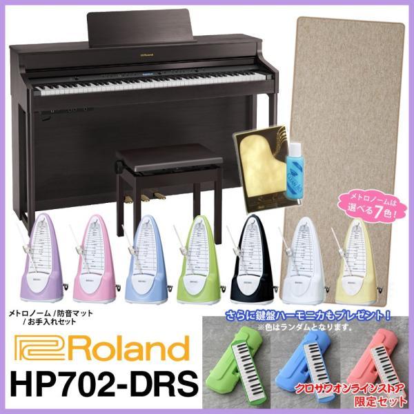 Roland/ローランド HP702 DRS【ダークローズウッド】【クロサワオンラインストア限定セット】 《電子ピアノ・デジタルピアノ》【送料無料】【ONLINE STORE】