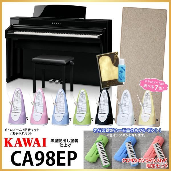 KAWAI/カワイ CA98EP【黒塗艶出し塗装仕上げ】【クロサワオンラインストア限定セット】 《電子ピアノ・デジタルピアノ》【送料無料】【ONLINE STORE】